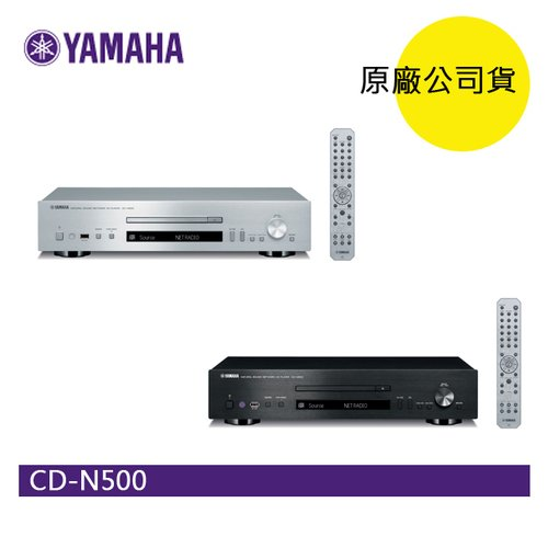 【福利品】YAMAHA CD-N500 CD/USB/網路播放機