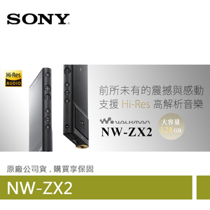 SONY NW-ZX2 128GB MP4 高解析 播放器 Walkman