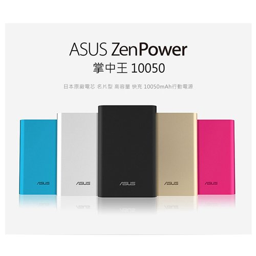 ASUS Zenpower 行動電源 (10050mAh)