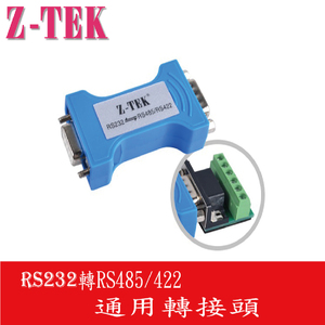 Z-TEK RS232 TO RS485/422轉接頭 RS-ZY206