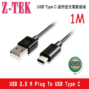 Z~TEK USB 2.0 A Plug To USB Type C 充電傳輸線 1M O