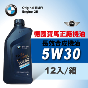 德國BMW正廠機油 Twinpower Turbo LL-01 5W30 (整箱12入)