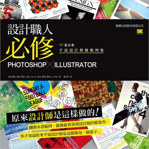 設計職人必修- Photoshop X Illustrator 高水準平面設計精緻範例集