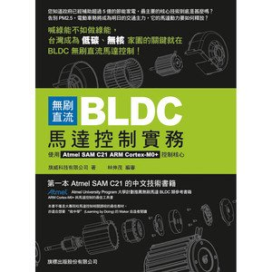 無刷直流 BLDC 馬達控制實務- 使用 Atmel SAM C21 ARM Cortex-M0+ 控制核心