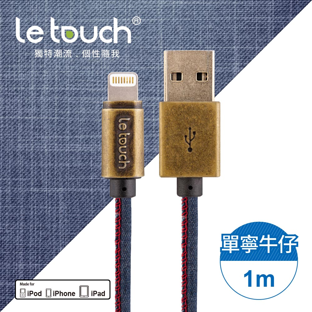 【Le touch】1M 單寧牛仔風 Lightning USB線/DN-100