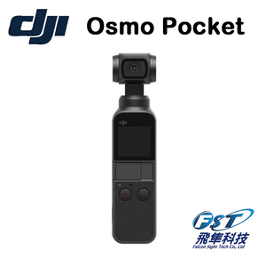 ★預購★【DJI】Osmo Pocket 口袋手持雲台相機(飛隼公司貨)