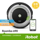 美國iRobot Roomba 690 wifi掃地機器人 總代理保固1+1年
